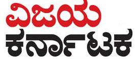 Karnataka rajyotsava essay in kannada language